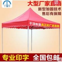 广告帐篷印字户外帐篷帐篷伞摆摊雨棚移动车库折叠帐篷遮阳棚车蓬