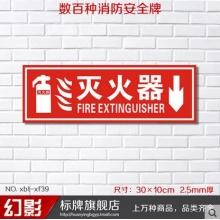 灭火器 验厂消防安全指示牌安检标志牌标识牌告示牌订定做