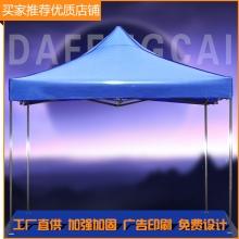 户外广告帐篷 印字伸缩雨篷摆摊遮阳棚折叠四脚雨棚地摊大伞帐篷