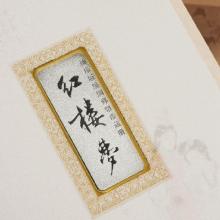 丝绸彩印邮币书《红楼梦》商务馈赠特色收藏文化礼品