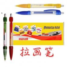 办公文具 广告笔拉画笔定做 皮套拉笔订制 拉纸笔 宣传礼品笔