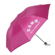 广告伞定做折叠伞印字厂家雨伞批发可以定制logo晴雨两用伞