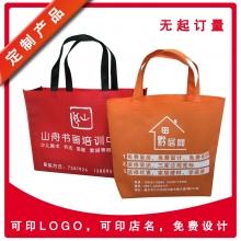 无纺布袋定做手提袋定制环保袋订制广告购物空白袋子现货印字