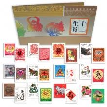 十二生肖邮票套装 带精美定位册 共24枚 中国邮政发行