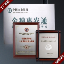 不锈钢奖牌定做木托授权牌木质证书制作牌匾标牌铜牌定制荣誉证书