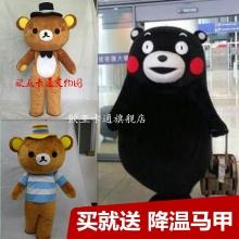 轻松熊卡通人偶服装悠嘻猴子KUMAMON熊本熊玩偶服装动漫服懒懒熊