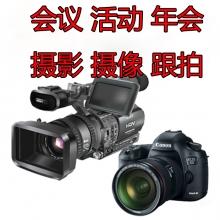 专业商务摄影 会议 活动 年会摄影摄像 企业摄影上门跟拍服务