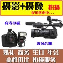 婚礼商务会议宴会生日亲子活动同学年会开业摄影摄像跟拍拍摄
