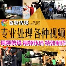 视频拍摄制作后期编辑处理合成影视加字幕修改服务去水印视频剪辑